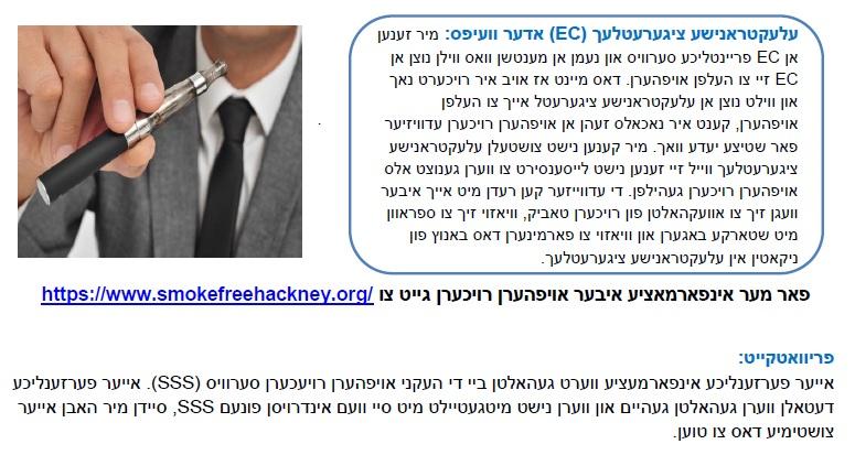 Yiddish+Medication+2.jpg