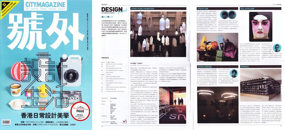 140601 號外 City Magazine.jpg