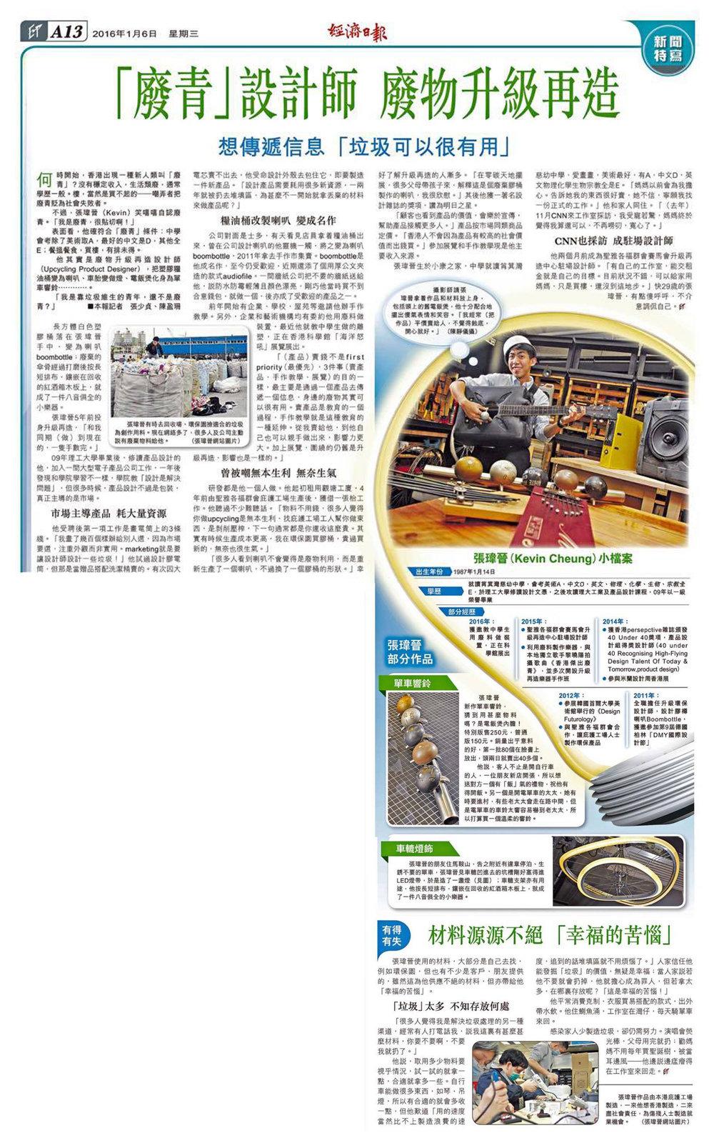 160106 經濟日報.jpg