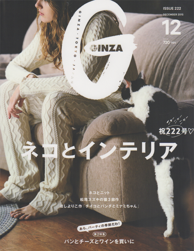 Ginza Magazine Cover.jpg