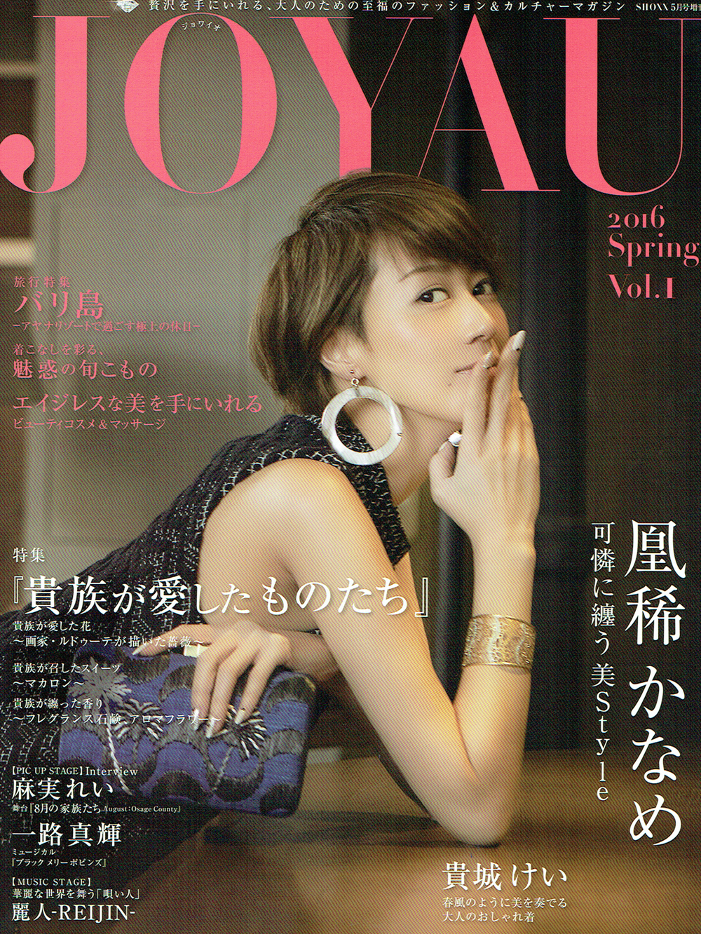 Small Tiger in Chains Designer Silk Scarf as seen in Joyau Magazine