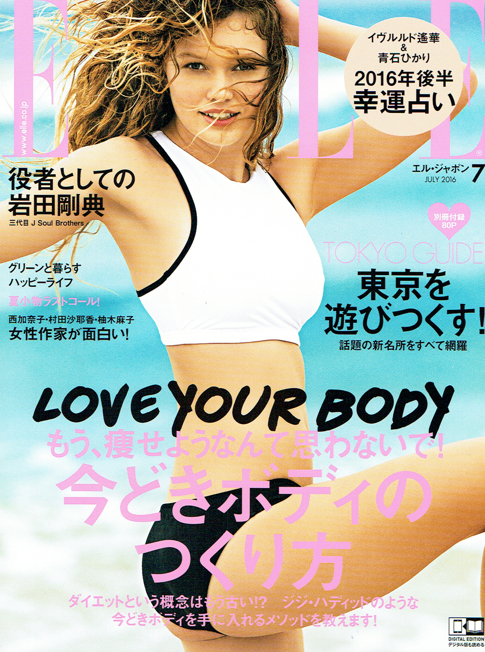 Elle Japan - Love your Body - July Issue