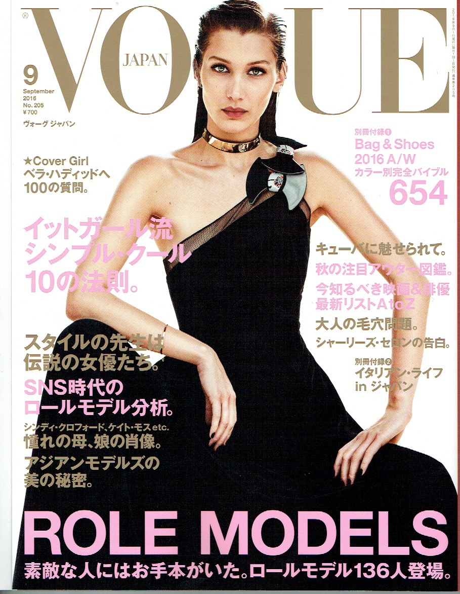 Vogue Japan September Issue
