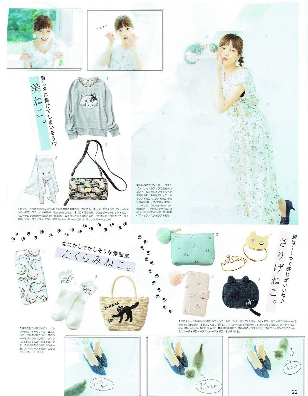 Cleo Ferin Mercury Small White Cat Long Silk Scarf as seen in Non-no Magazine
