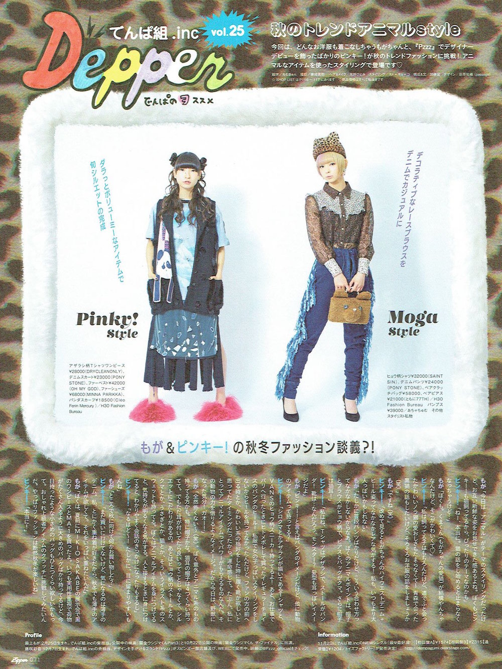 Small Patchwork Panda Long Silk Scarf as seen in Zipper Magazine