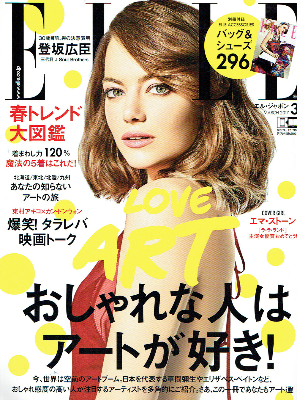 Designer sacred heart silk scarf as seen in Elle Japan