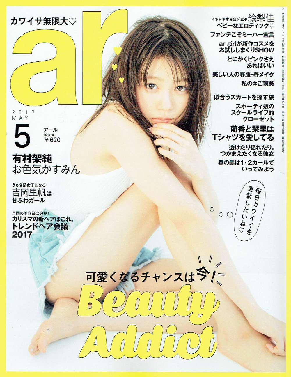 Cleo Ferin Mercury as seen in AR Magazine Japan May Edition