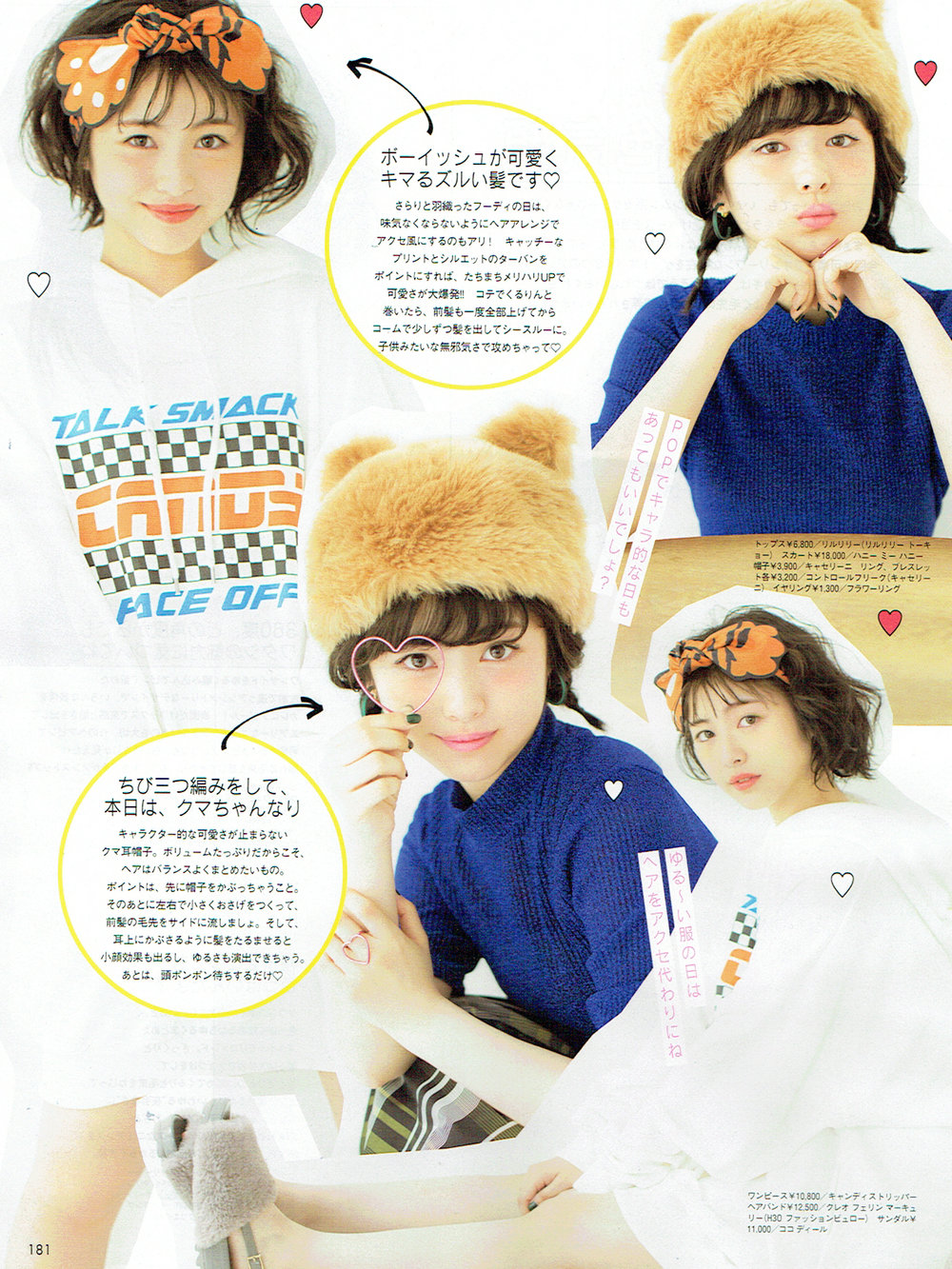 Orange Tiger Print Headband with Paw Detail as seen in AR Magazine, Japan