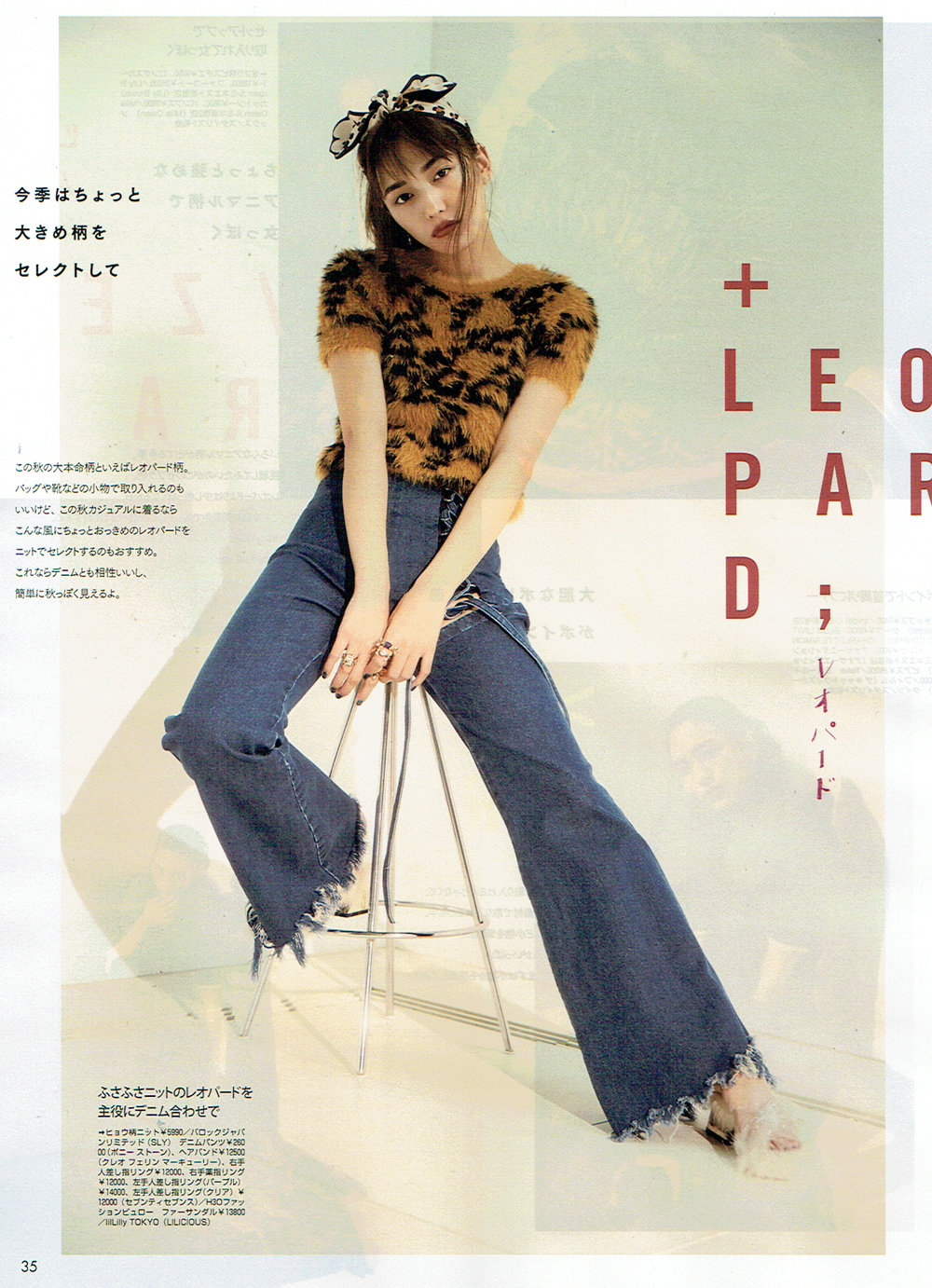 Cleo Ferin Mercury Snow Jaguar Print Headband with Paw Detail as seen in ViVi Magazine, Japan