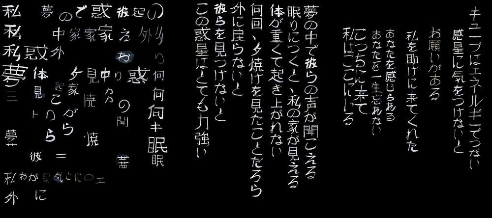 KanjiBTS.jpg