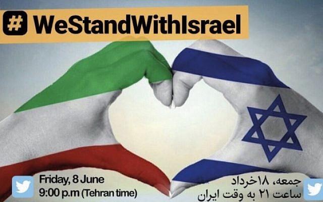 iran-israel-westandwithisrael-1-e1528860101297-640x400.jpg