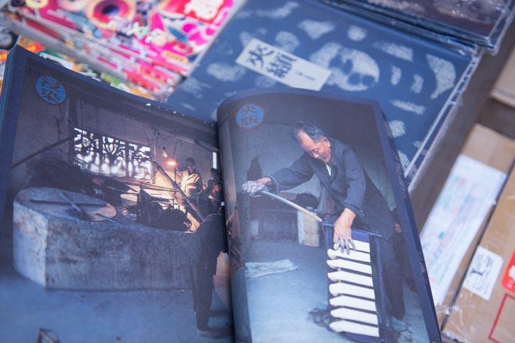 由黃永松和他的同事們搜集整理的《夾纈》(蠟染布)一書。