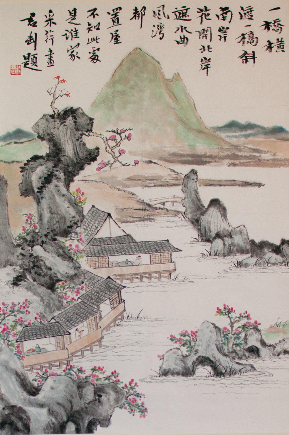 章翠英女士繪製的中國山水畫《天水緲》,意境悠遠出塵。