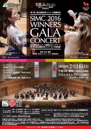 2019+센다이+갈라콘서트+포스터.jpg