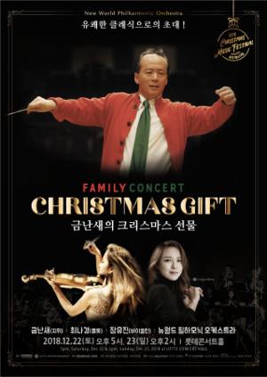 금난새+선물.png