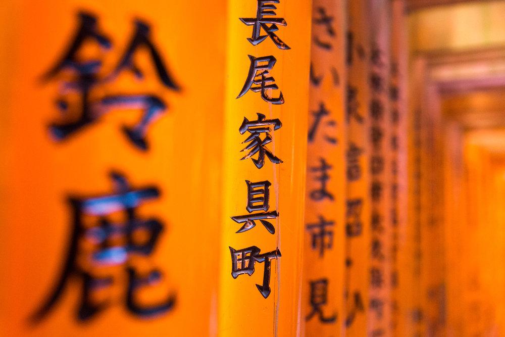 5351-japan-urban-orange-gate.jpg