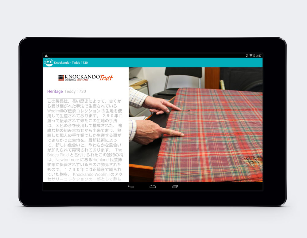 MyStory-Screen-Japanese.jpg