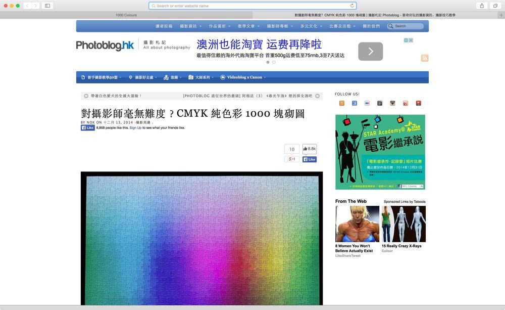 Photoblog Hong Kong