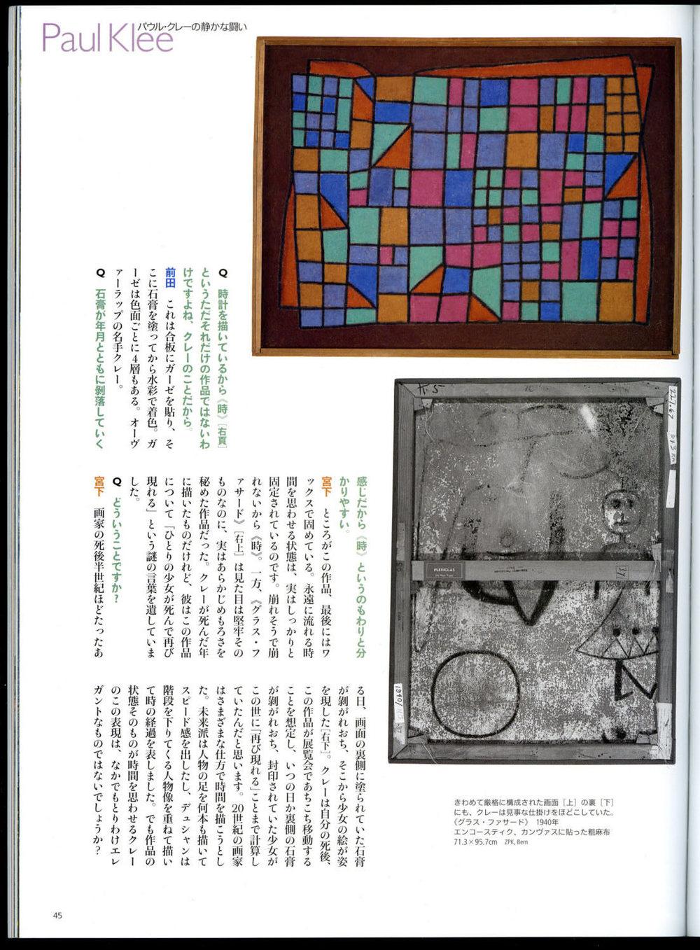 Abb. 8:Geijutsu Shincho, Bd. 56, Dezember 2005, S. 45 © Zentrum Paul Klee, Bern, Bildarchiv