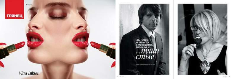 """Модный фотограф ©Е. Кутловская ©Независимая газета Влад Локтев- один из самых известных фотографов, работающих в рекламной индустрии и для глянцевых журналов Cosmopolitan, Harper's Bazaar, L'Officiel, Vogue, Elle, G.Q. Playboy. Он автор портретов самых известных людей: политиков, актеров, спортсменов, бизнесменов - перечислить их имена просто невозможно. Его называют """"гламурным мэтром"""", у него берут автографы. Но высокий, красивый и жесткий в общении, Локтев не хочет быть просто модным фотографом. Он профи, серьезный портретист, ироничный и свободный арт-художник. Одним из первых открыл в России собственную фотолабораторию под названием """"Студия Профи"""". Несколько лет назад решил издать фотоальбом, который постепенно трансформировался в книгу под названием""""Глянец"""", презентация которой состоится в начале апреля. - Говорят, вы стали фотографом случайно? - Это был, кажется, 1984 год. Я работал моделью в Доме моды Славы Зайцева, много фотографировался как манекенщик и однажды сам оказался по ту сторону фотокамеры… - Вы взяли в руки чей-то фотоаппарат и сразу поняли, как он работает, как… - (Перебивает.) А что такое фотоаппарат? Железка с дрючками - смотри в глазок и головой соображай. Техника - это не так сложно. Достаточно взять несколько уроков у профессионала, почитать специальную литературу, походить по выставкам и ты начинаешь разбираться в том, что и как устроено. Мне удалось очень быстро прорваться на рынок фотографий. Как только я начал делать фотографии - сразу же стал их публиковать в самых топовых журналах, существовавших тогда, - это """"Огонек"""" и """"Советская женщина"""". - То есть вы чертовски талантливы? - Мне очень повезло. Я имел доступ к модной одежде и к моделям. Под рукой оказался материал, которого в то время ни у кого не было, поэтому востребованность в моих фотографиях была большой. То, что связано с модой, всегда вызывает интерес, особенно в ситуации, когда это все запрещено. Красивые женщины, одежда, мода - тогда мало кто умел и знал, как это надо снимать"""