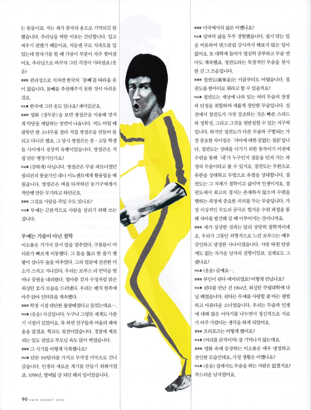 Bruce Lee | Curo, August 2004