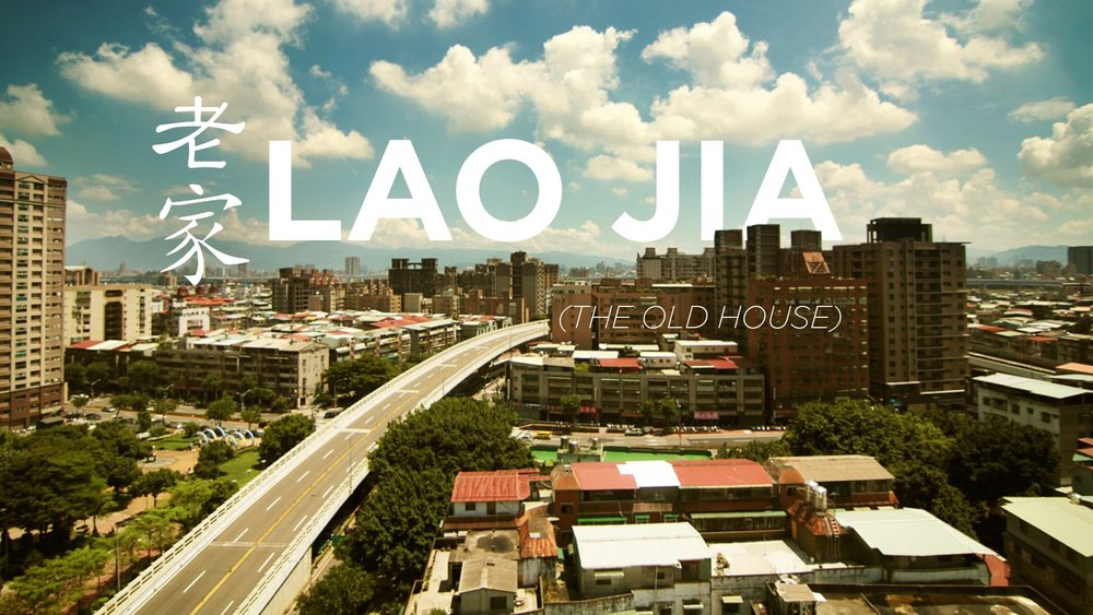 Lao Jia (Old House) Tiltbrush Proposal (2016)