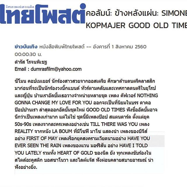 Thank you #thaipost !!! #goodoldtimes #newalbum #review #reality #simonekopmajer  #jamaaladeentacuma #jeanpaulbourelly #paulurbanek #reinhardtwinkler #bangkok #thailand