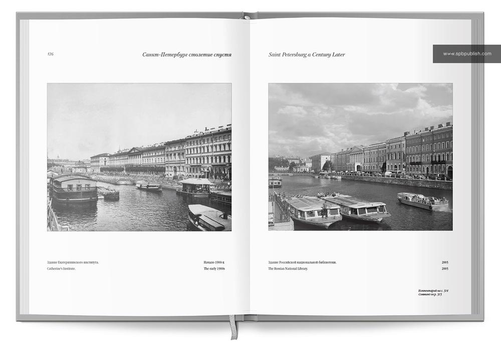 Санкт-Петербург столетие спустя