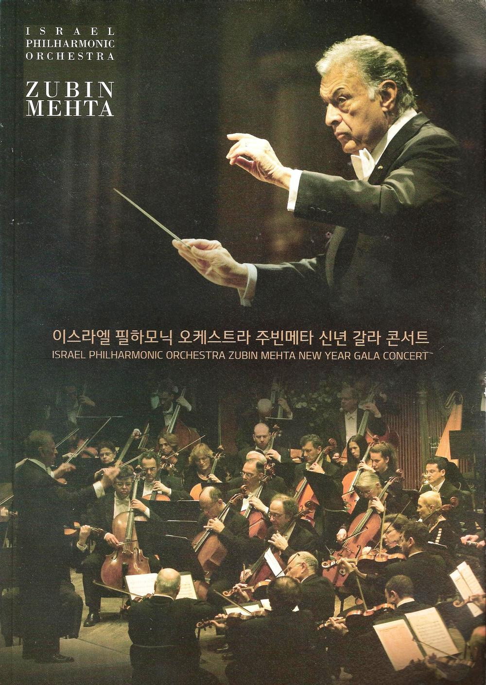 2013-1 IPO concert cover.jpg