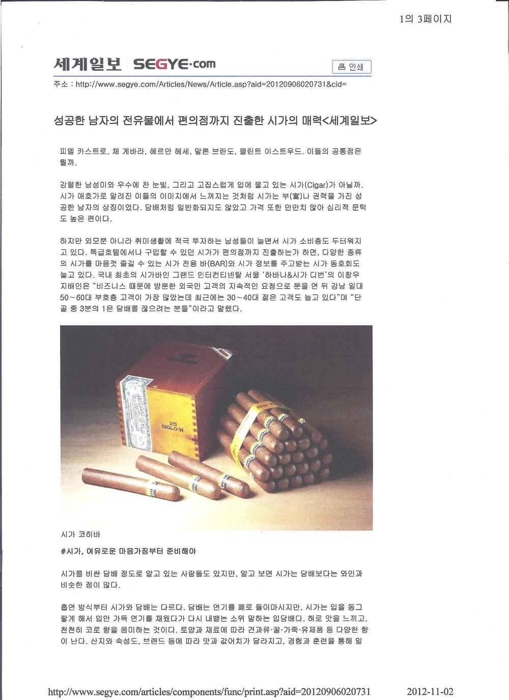 2012-9 Segye article 1.jpg