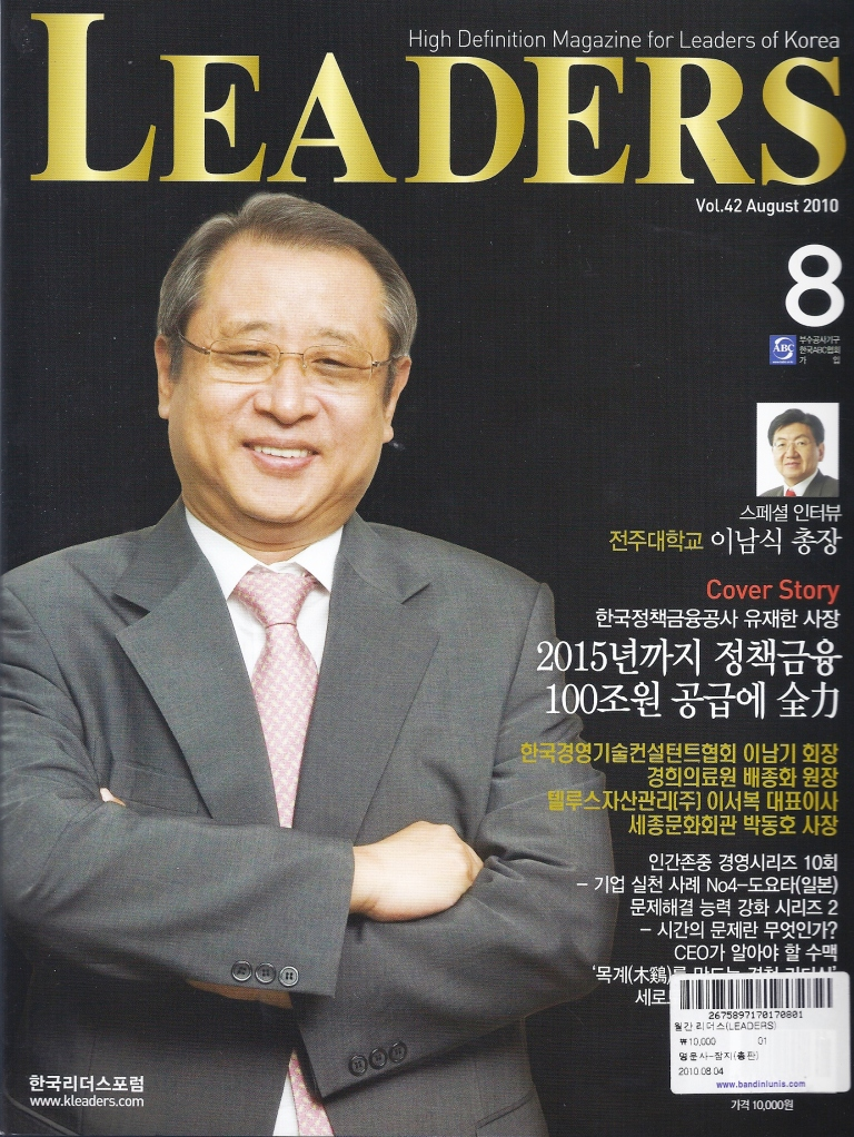 2010-8 Leaders cover.jpg
