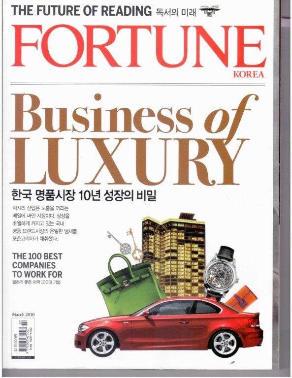 2010-3 Fortune cover.jpg