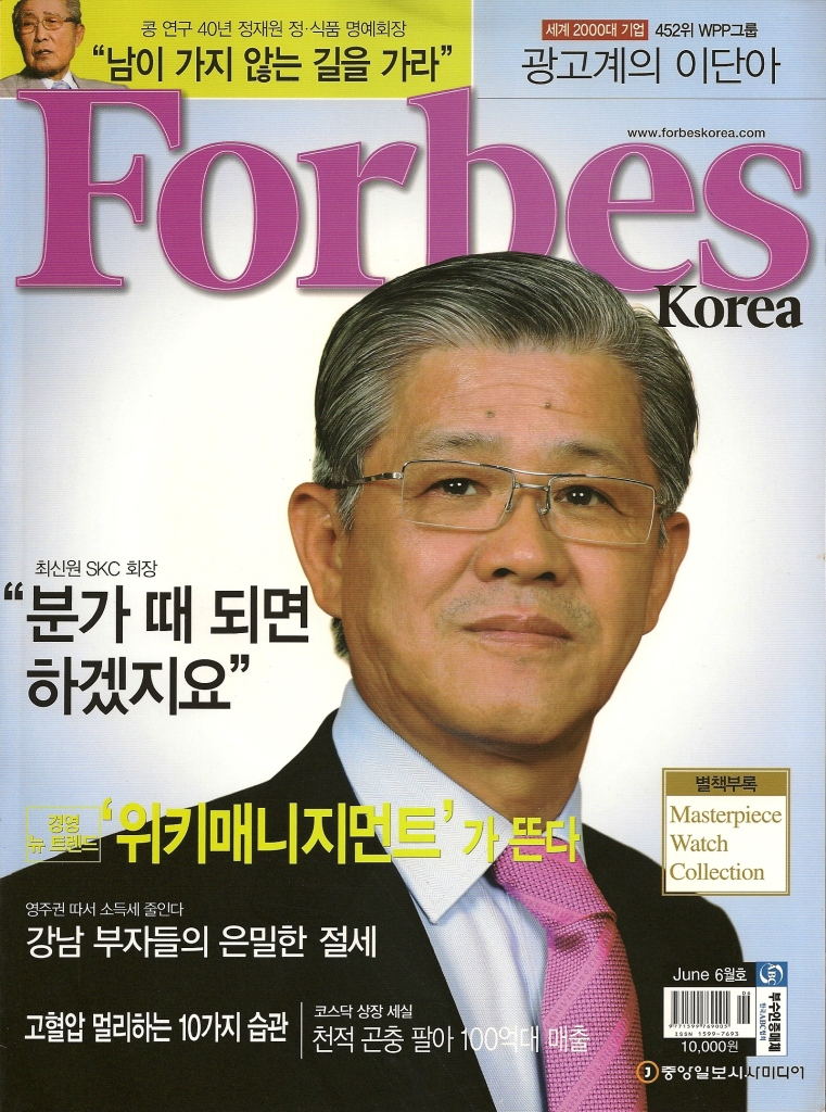 2008-6 Forbes cover.jpg