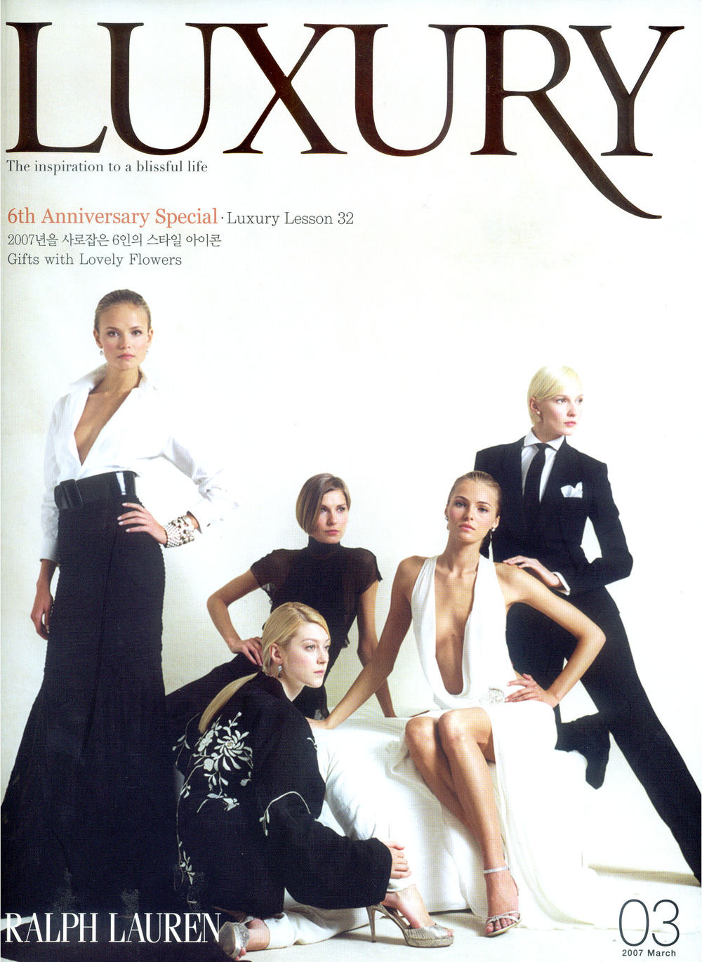2007-3 Luxury cover.jpg