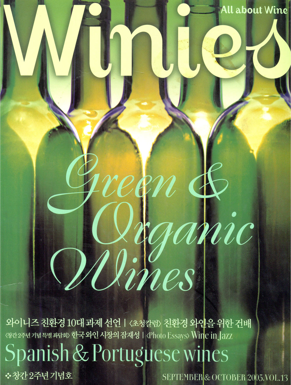 2005-9 Winnies cover.jpg