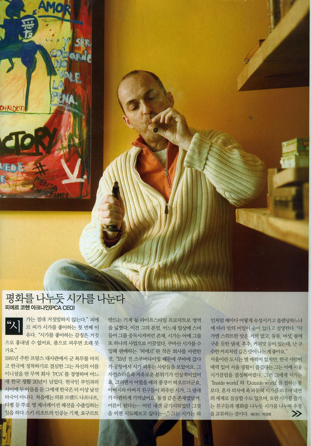 2004-12 Marie Claire article.jpg