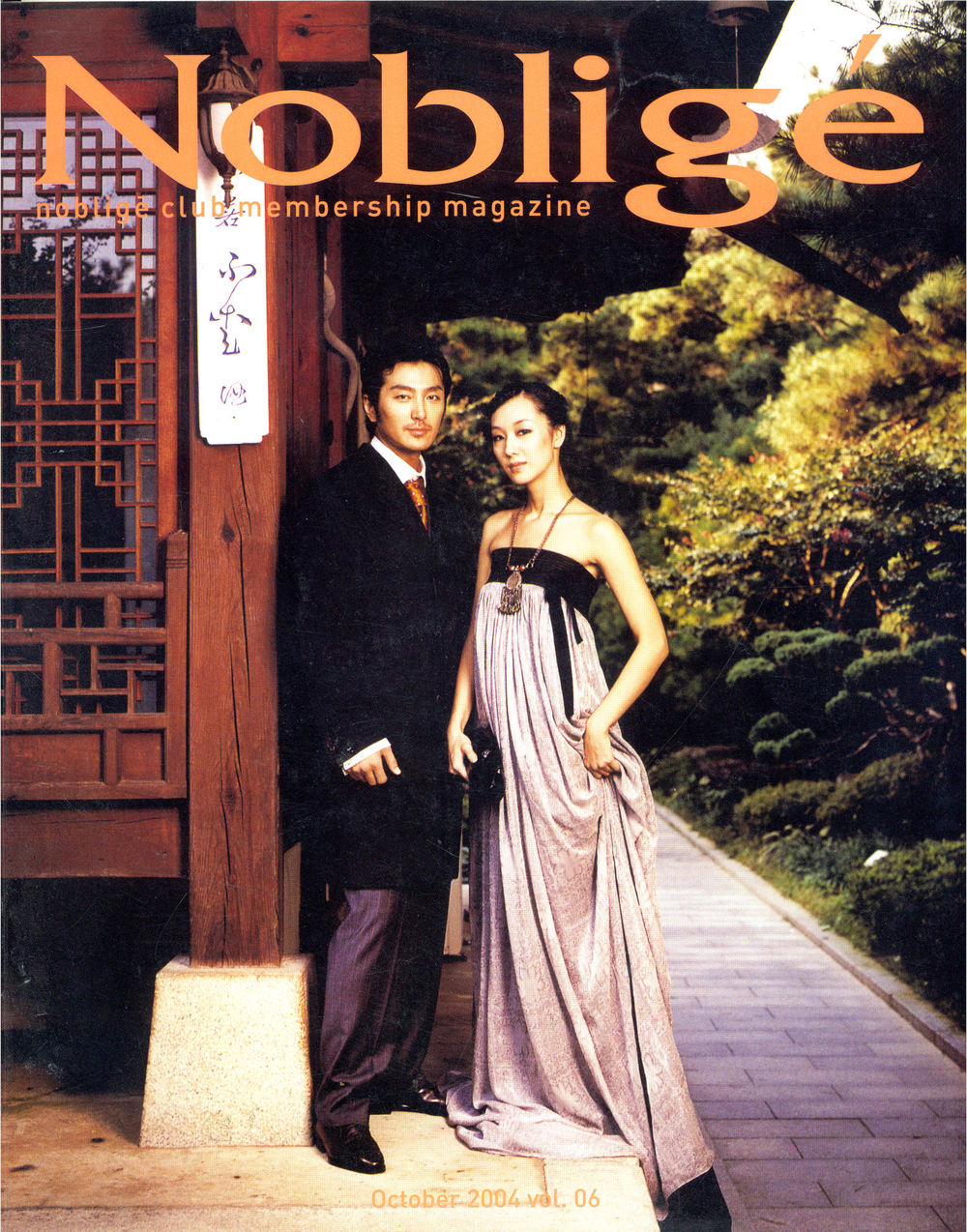 2004-10 Noblige cover.jpg