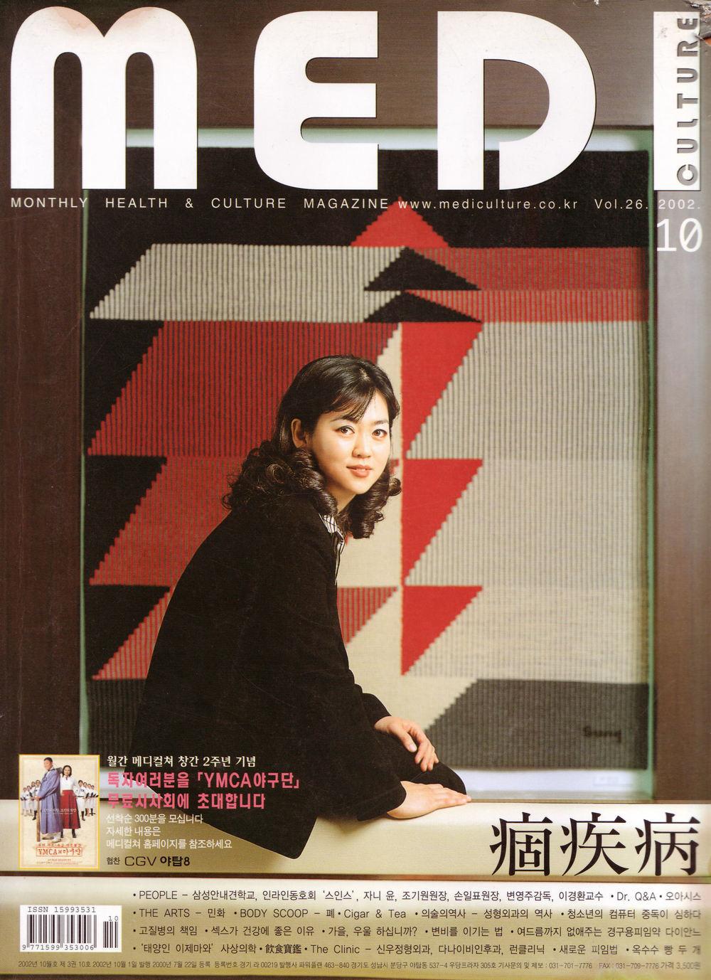 2002-10 Med cover.jpg