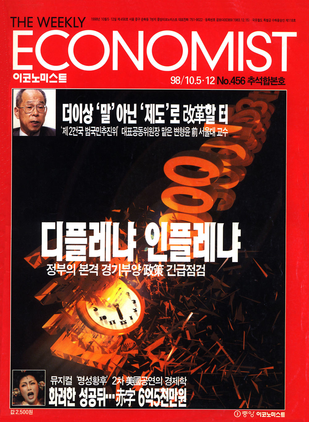 1998-10 The Weekly Economist cover.jpg