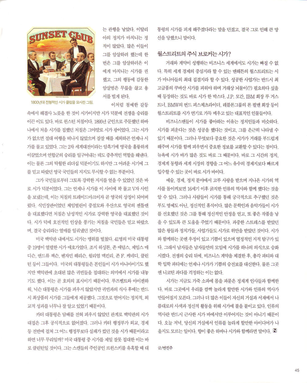 1998-10 Neighbor article 8.jpg