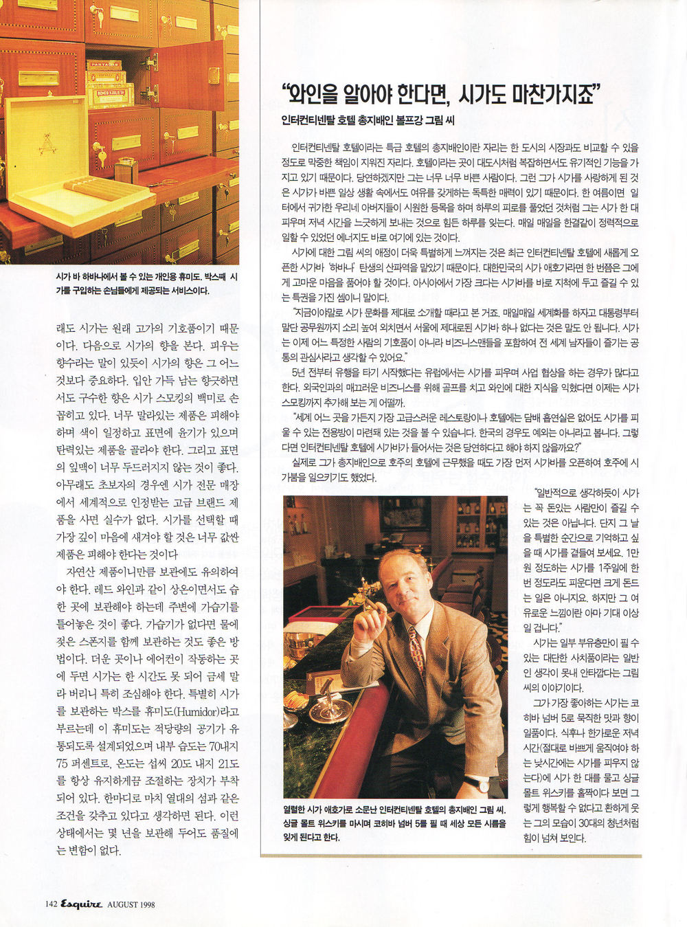 1998-8 Esquire article 3.jpg
