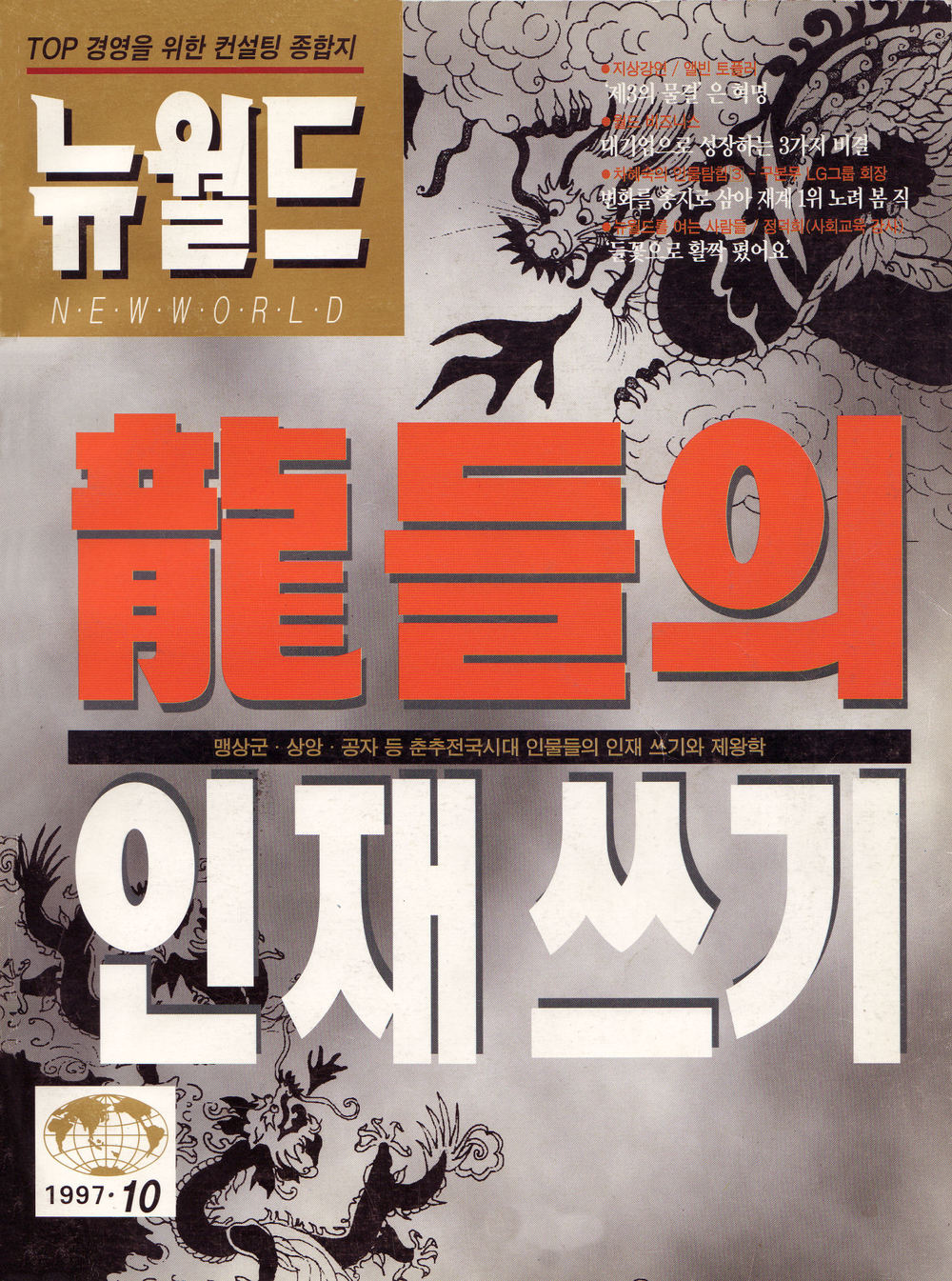 1997-10 NewWorld cover.jpg