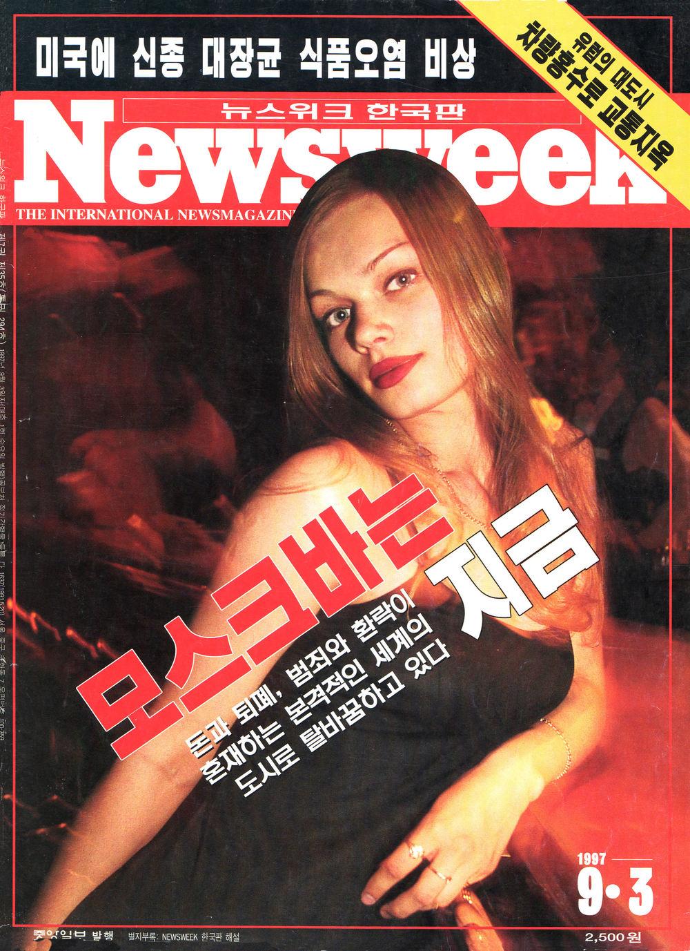 1997-3 Newsweek cover.jpg