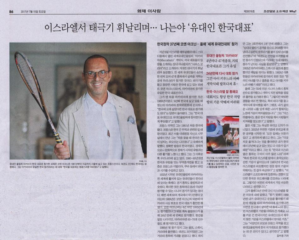 2017-7 Chosun newspaper.jpg