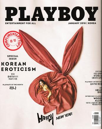 2018-1 playboy_cover.jpg