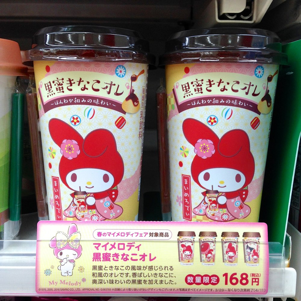 Limited edition My Melody kinako milk from the konbini.