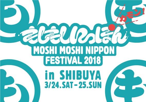 MOSHI MOSHI NIPPON FESTIVAL TOKYO 2018 www.lovejapanmagazine.com Japan