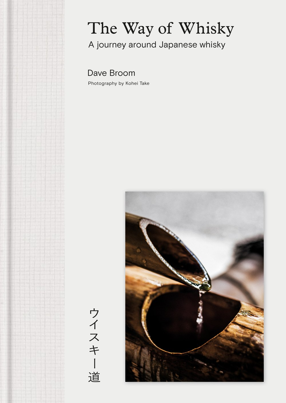 Dave Broom the way of whisky www.lovejapanmagazine.com