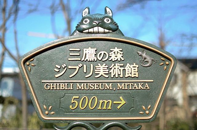 Hands up - who has visited the Ghibli Museum in #Tokyo 🎞 what's your favourite Ghibli animation? Ours has to be #Totoro ❤️🇯🇵