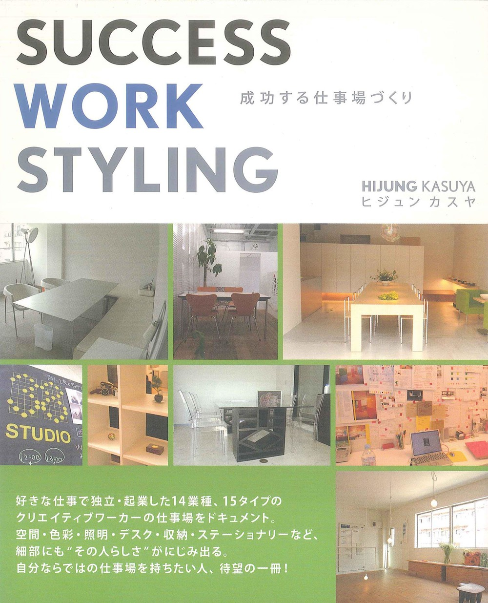 Emmanuelle's studio